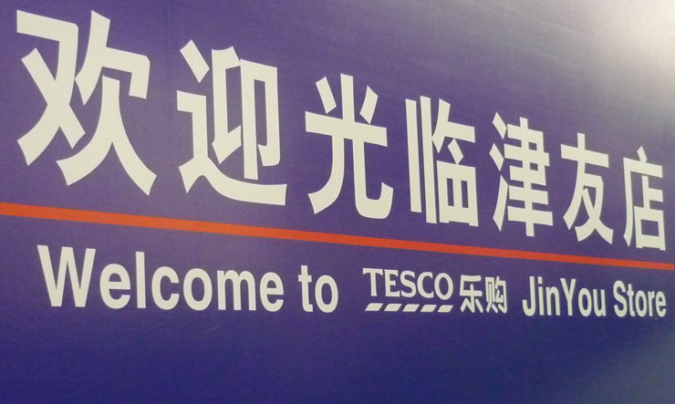 tesco-china